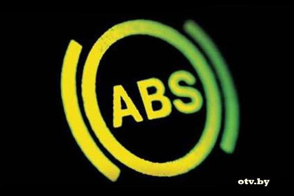 Антиблокировочная система АБС (ABS)
