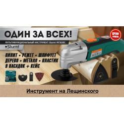 Инструмент на Лещинского