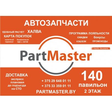 PARTMASTER на Ваупшасова