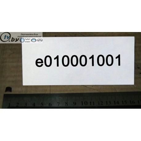 E010001001 Замок клапана Geely CK/CK2
